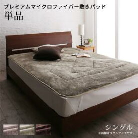 もっとあったか寝心地UP プレミアムマイクロファイバー敷きパッド 単品 シングル  しっとり、なめらか、あったか ふかふかのボリューム感 UP マットレスにも布団にも使えて便利