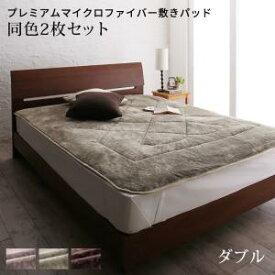 もっとあったか寝心地UP プレミアムマイクロファイバー敷きパッド 同色2枚セット ダブル  しっとり、なめらか、あったか ふかふかのボリューム感 UP マットレスにも布団にも使えて便利