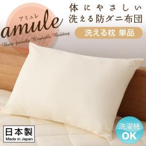 【日本製】体に優しい 洗える防ダニ布団【amule】アミュレ 洗える枕単品