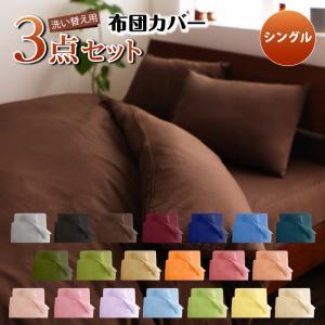 新20色羽根布団8点セット洗い替え用布団カバー3点セット(シングル)【あす楽】