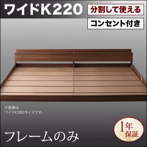 【200円OFFクーポン発行】 将来分割して使える・大型モダンフロアベッド LAUTUS ラトゥース ベッドフレームのみ ワイドK220  「フロアベッド ベッド フレームのみ ローベッド」
