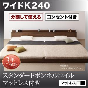 【200円OFFクーポン発行】 将来分割して使える・大型モダンフロアベッド LAUTUS ラトゥース スタンダードボンネルコイルマットレス付き ワイドK240(SD×2)  「フロアベッド ベッド ローベッド マットレス付き」
