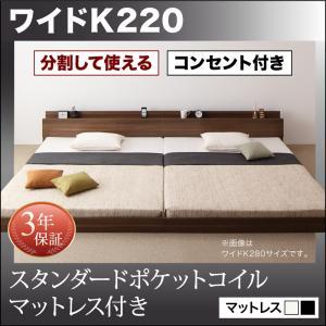 将来分割して使える・大型モダンフロアベッド LAUTUS ラトゥース スタンダードポケットコイルマットレス付き ワイドK220  「フロアベッド ベッド ローベッド マットレス付き」