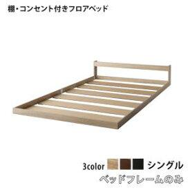 期間限定 棚 コンセント付き フロア ロー ベッド SKYline 2nd スカイ・ライン セカンド ベッドフレームのみ シングル  「フロアベッド ロータイプベッド 木製ベッド 棚」