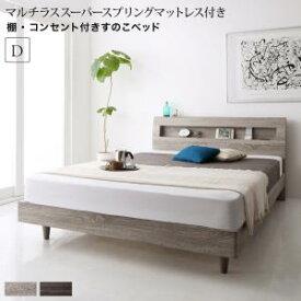 棚コンセント付きデザインすのこベッド Skille スキレ マルチラススーパースプリングマットレス付き ダブル  天然木 すのこ仕様 うれしいキャビネット&2口コンセント 敷布団派にも最適 木目柄 木製ベッド