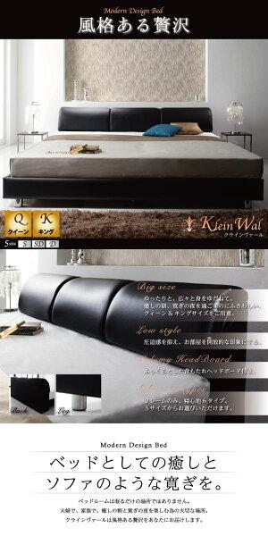 モダンデザインベッド【KleinWal】クラインヴァール【国産ポケットコイルマットレス付き】クイーン「フロアベッドベッド」【代引き不可】