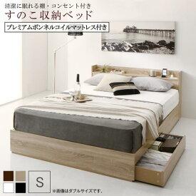 清潔に眠れる棚・コンセント付きすのこ収納ベッド Anela アネラ プレミアムボンネルコイルマットレス付き シングル   木製ベッド 機能的なヘッドボード 2杯の引き出し付き 大容量の収納 すのこ床板 スマホの充電