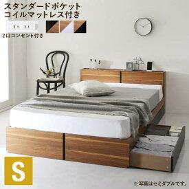 棚・コンセント付き収納ベッド Separate セパレート スタンダードポケットコイルマットレス付き シングル   木製ベッド 便利な棚・コンセント付きヘッドボード 大容量引き出し収納 左右両方OK