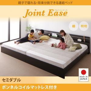 親子で寝られる・将来分割できる連結ベッド【JointEase】ジョイント・イース【ボンネルコイルマットレス付き】セミダブル  「ローベッド フロアベッド」 【代引き不可】