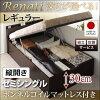 【組立設置】国産跳ね上げ収納ベッド【Renati】レナーチセミシングルセミダブルマットレス付き