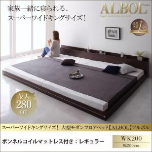 スーパーワイドキングサイズ 大型モダンフロアベッド ALBOL アルボル スタンダードボンネルコイルマットレス付き ワイドK200  「ローベッド フロアベッド 家族一緒に寝られる 大型ベッド 選べる7サイズ シンプルデザイン」