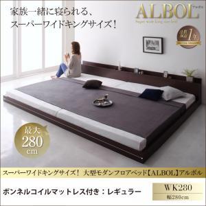 スーパーワイドキングサイズ 大型モダンフロアベッド ALBOL アルボル スタンダードボンネルコイルマットレス付き ワイドK280  「ローベッド フロアベッド 家族一緒に寝られる 大型ベッド 選べる7サイズ シンプルデザイン」