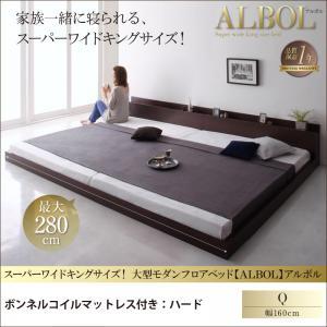 スーパーワイドキングサイズ 大型モダンフロアベッド ALBOL アルボル プレミアムボンネルコイルマットレス付き クイーン(SS×2)  「ローベッド フロアベッド 家族一緒に寝られる 大型ベッド 選べる7サイズ シンプルデザイン」