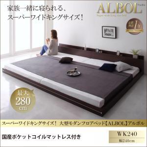 スーパーワイドキングサイズ 大型モダンフロアベッド ALBOL アルボル 国産カバーポケットコイルマットレス付き ワイドK240(SD×2)  「ローベッド フロアベッド 家族一緒に寝られる 大型ベッド 選べる7サイズ シンプルデザイン」