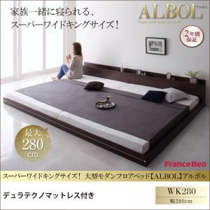 スーパーワイドキングサイズ 大型モダンフロアベッド ALBOL アルボル ゼルトスプリングマットレス付き ワイドK280  「ローベッド フロアベッド 家族一緒に寝られる 大型ベッド 選べる7サイズ シンプルデザイン」
