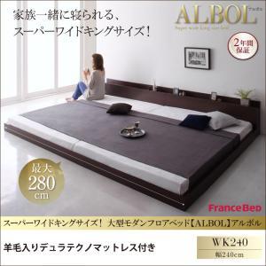 スーパーワイドキングサイズ 大型モダンフロアベッド ALBOL アルボル 羊毛入りゼルトスプリングマットレス付き ワイドK240(SD×2)  「ローベッド フロアベッド 家族一緒に寝られる 大型ベッド 選べる7サイズ シンプルデザイン」