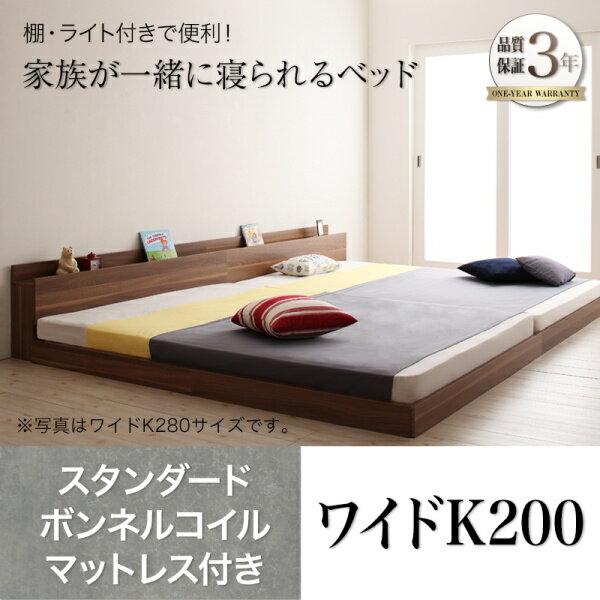 大型モダンフロアベッド ENTRE アントレ スタンダードボンネルコイルマットレス付き ワイドK200  「家具 インテリア ベッド 棚付き ライト付き ローベッド フロアベッド ワイドサイズ シンプルデザイン」