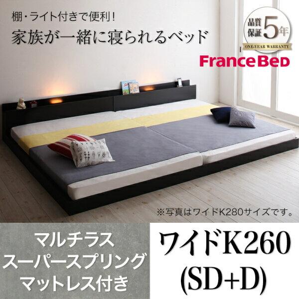 大型モダンフロアベッド ENTRE アントレ マルチラススーパースプリングマットレス付き ワイドK260(SD+D)  「家具 インテリア ベッド 棚付き ライト付き ローベッド フロアベッド ワイドサイズ シンプルデザイン」