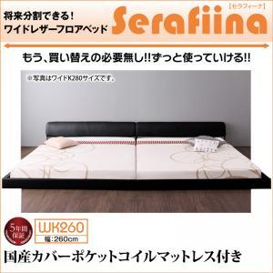 ワイドレザーフロアベッド Serafiina セラフィーナ 国産カバーポケットコイルマットレス付き ワイドK260(SD+D) 「家具 インテリア ベッド レザーベッド ローベッド フロアベッド 」