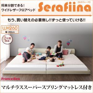 ワイドレザーフロアベッド Serafiina セラフィーナ マルチラススーパースプリングマットレス付き ワイドK260(SD+D)   「家具 インテリア ベッド レザーベッド ローベッド フロアベッド 」