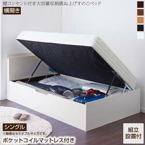 組立設置付 棚コンセント付き大容量収納跳ね上げすのこベッド ポケットコイルマットレス付き 横開き シングル 深さラージ   すのベッド 通気性抜群 2口コンセント マットレス一体型床