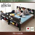 棚・コンセント付き連結2段ベッド【alicia】アリシア【フレームのみ】「木製おしゃれ2段ベッドシングルベッド耐震構造」【代引き不可】