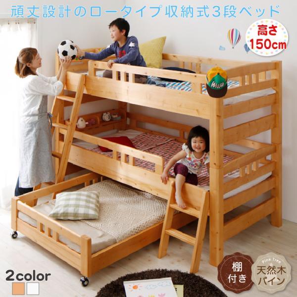 添い寝もできる頑丈設計のロータイプ収納式3段ベッド【triperro】トリペロ 「3段ベッド ロータイプ 頑丈設計 上下段分割可能 移動ラクラク 便利機能 通気性 木製」 【代引き不可】