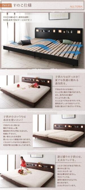 棚・コンセント・ライト付きデザインすのこベッドALUTERIAアルテリアベッドフレームのみワイドK240(S+D)「ローベッドフロアベッドファミリーベッドすのこ仕様ベッド棚付きライト付き便利北欧風デザイン通気性抜群」