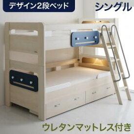 デザイン2段ベッド Tovey トーヴィ ウレタンマットレス付き シングル  ベッド しっかり頑丈 耐荷重約400kg おしゃれな すのこ仕様 コンセント付きヘッドボード
