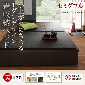 美草・日本製 小上がりにもなるモダンデザイン畳収納ベッド 花水木 ハナミズキ セミダブル 「国産 畳ベッド 通気性良く清潔なすのこ 頑丈な国産フレーム 優れた機能性 いつまでも綺麗 お手入れ簡単 丈夫で長持ち いつも清潔 安心素材 滑りにくく柔らかい」