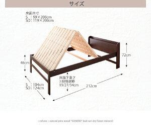 部屋の中で布団が干せる高さ調節付き天然木すのこrefuneリフューネシングル「布団が使える干せる床面下は自由空間ファミリーベッド棚付きコンセント付き組立設置付き安心の強度」
