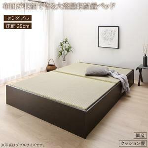 お客様組立 日本製・布団が収納できる大容量収納畳ベッド 悠華 ユハナ クッション畳 セミダブル 29cm  「国産 畳収納ベッド 通気性良いすのこ仕様 国産フレーム 選べる3タイプ 香りのい草