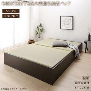 組立設置付 日本製・布団が収納できる大容量収納畳ベッド 悠華 ユハナ クッション畳 シングル 29cm  「国産 畳収納ベッド 通気性良いすのこ仕様 国産フレーム 選べる3タイプ 香りのい草畳