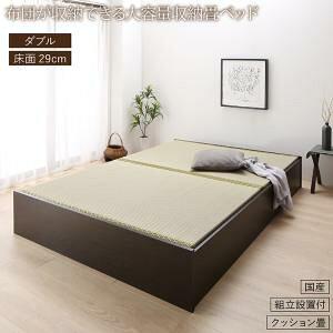 組立設置付 日本製・布団が収納できる大容量収納畳ベッド 悠華 ユハナ クッション畳 ダブル 29cm  「国産 畳収納ベッド 通気性良いすのこ仕様 国産フレーム 選べる3タイプ 香りのい草畳 /