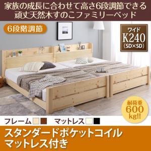 家族の成長に合わせて高さ調節できる頑丈すのこファミリーベッド SEIVISAGE セイヴィサージュ スタンダードポケットコイルマットレス付き ワイドK240(SD×2)  「家具 ローベッド 耐荷重600kg 6段階調節 便利な棚 天然木 通気性の良いすのこ 快適な寝心地」