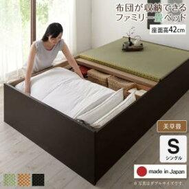 お客様組立 日本製・布団が収納できる大容量収納畳連結ベッド 陽葵 ひまり ベッドフレームのみ 美草畳 シングル 42cm   「収納ベッド ファミリー畳ベッド 美しい収納 畳の美空間 通気性良い すのこ仕様 癒し 和空間」