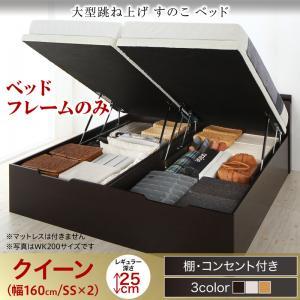 お客様組立 大型跳ね上げすのこベッド S-Breath エスブレス ベッドフレームのみ 縦開き クイーン(SS×2) レギュラー 座面高34cm