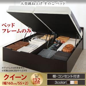 お客様組立 大型跳ね上げすのこベッド S-Breath エスブレス ベッドフレームのみ 縦開き クイーン(SS×2) ラージ 座面高41cm