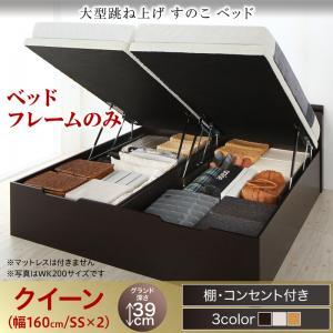 お客様組立 大型跳ね上げすのこベッド S-Breath エスブレス ベッドフレームのみ 縦開き クイーン(SS×2) グランド 座面高48cm