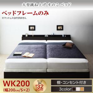 お客様組立 大型跳ね上げすのこベッド S-Breath エスブレス ベッドフレームのみ 縦開き ワイドK200 ラージ 座面高41cm