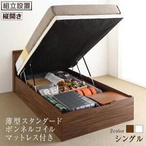 組立設置付 通気性抜群 棚コンセント付 跳ね上げすのこベッド Nikolay 二コライ 薄型スタンダードボンネルコイルマットレス付き 縦開き シングル 深さラージ    天然木 通気性抜群の床
