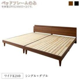 棚・コンセント付きツイン連結すのこベッド Tolerant トレラント ベッドフレームのみ ワイドK240(S+D)  通気性の良いすのこ仕様 敷布団で使用も可能 美しいステーションデザイン