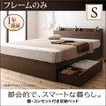棚・コンセント付き収納ベッド【General】ジェネラル【フレームのみ】シングル【あす楽】