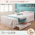 棚・コンセント付き収納ベッド【Fleur】フルール【フレームのみ】シングル