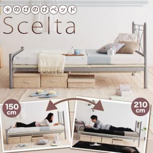 期間限定 のびのびベッド【Scelta】シェルタ 150cm〜210cmまで長さが伸縮 ベッド シングル パイプベッド  【代引き不可】