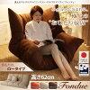 洗えるマルチリクライニングコンパクトフロアソファ【fondue】フォンデュロータイプ【代引き不可】