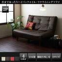 日本製 ハイバックコイルソファ【Lynette】リネット レザー 2P  「ハイバック リクライニング ソファ レザータイプ…