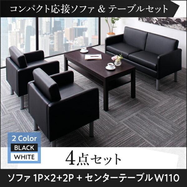 コンパクト応接ソファ&テーブルセット PARTITA パルティータ ソファ3点&テーブル 4点セット 1P×2+2P 「オフィス家具 応接セット ソファーセット 合皮 2人掛け 1人掛け リビング テーブル付き」