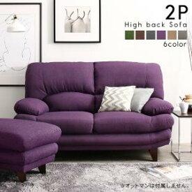 日本の家具メーカーがつくった 贅沢仕様のくつろぎハイバックソファ ファブリックタイプ ソファ 2P   デザインソファ 2人掛け 脚付き ふんわり 肘付け ラクラク 癒しを与える、贅沢なソファ