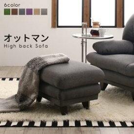 期間限定 日本の家具メーカーがつくった 贅沢仕様のくつろぎハイバックソファ ファブリックタイプ オットマン 単品  デザインソファ 1人掛け 脚付き ふんわり ラクラク